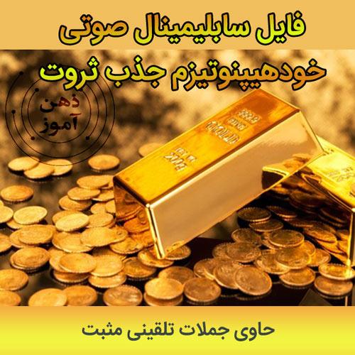 wealthsubliminal