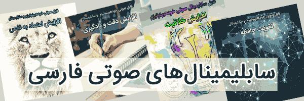 سابلیمینال صوتی فارسی