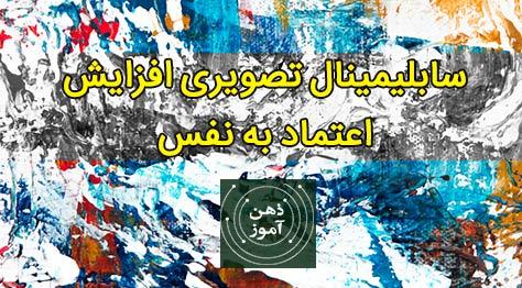 afzayesh-etemad-be-nafs