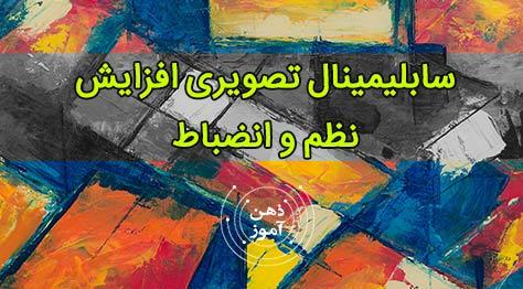 afzayesh-nazmoenzebat