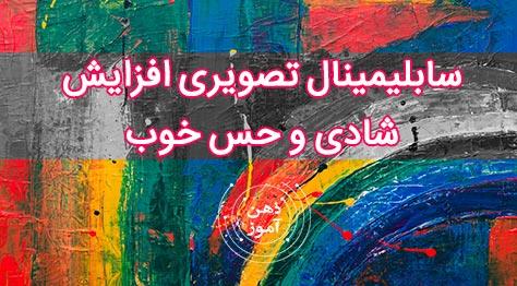 afzayesh-shadi-subliminal