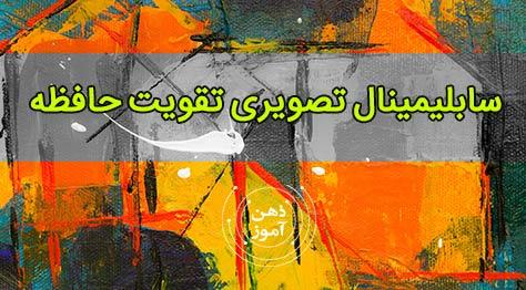 taghviat-hafeze-subliminal